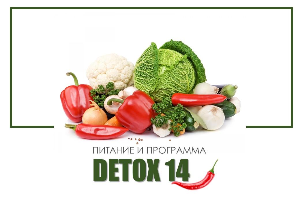 Detox-14 Ольги Колтуновой